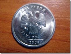 монета 2 рубля тыльная сторона