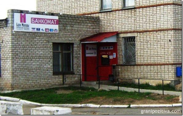 Банкомат в здании полиции в городе Чайковский