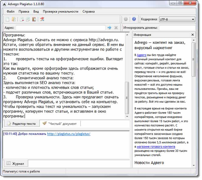 Advego Plagiatus  интерфейс программы