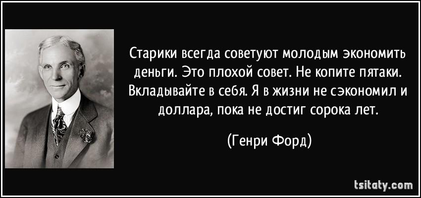 Цитата Генри Форда - совет молодым людям