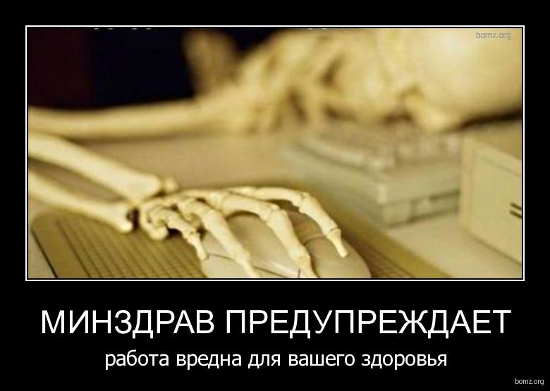 Рука скелета на мышке