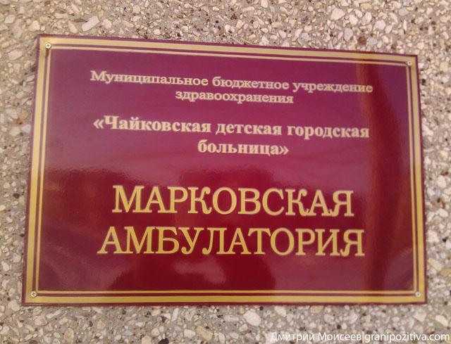 Табличка марковская амбулатория