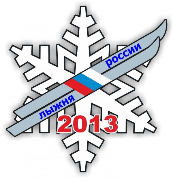 Постер лыжни России 2013
