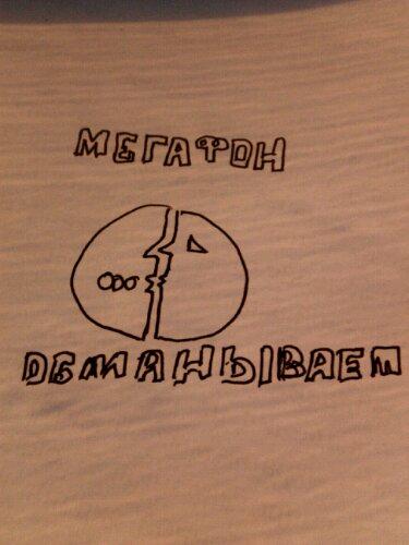 Рисунок с надписью мегафон обманывает