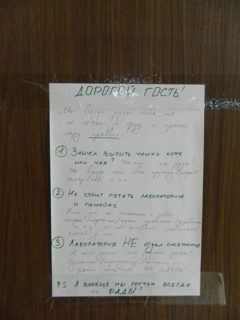 Объявление на дверях лаборатории на заводе найди в ижевске
