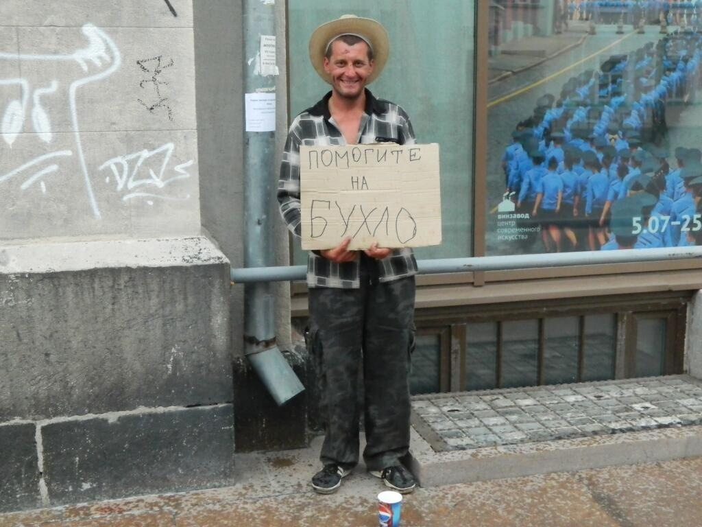 Бомж с надписью Помогите на бухло в Екатеринбурге