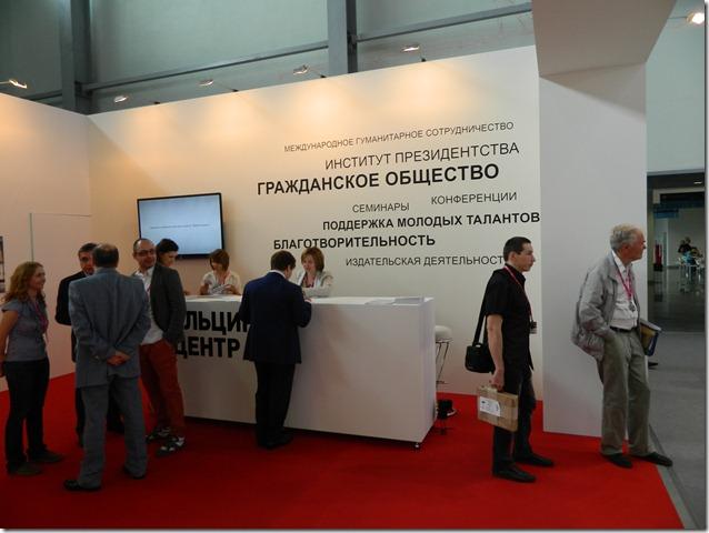 Ельцин центр на Иннопроме