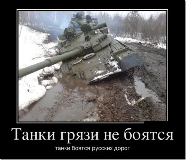 Картинка танки грязи не боятся