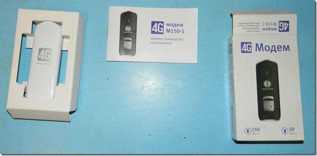 Комплектность 4g модема м150-1 от Мегафона