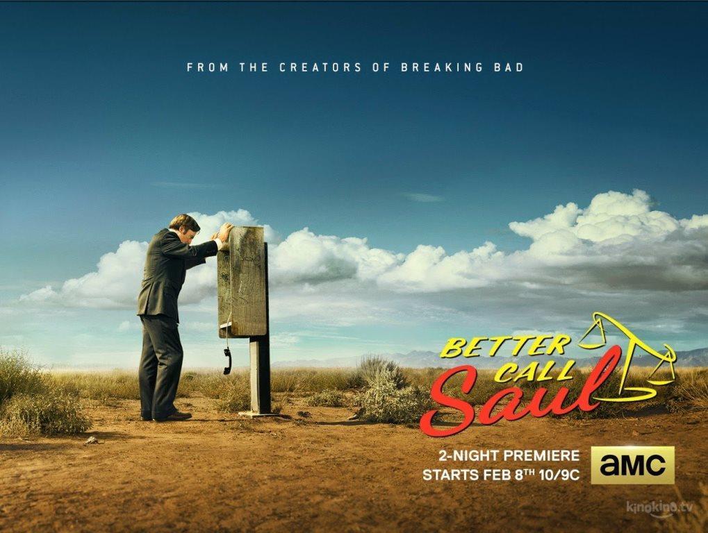 Постер сериала Лучше звонить Солу