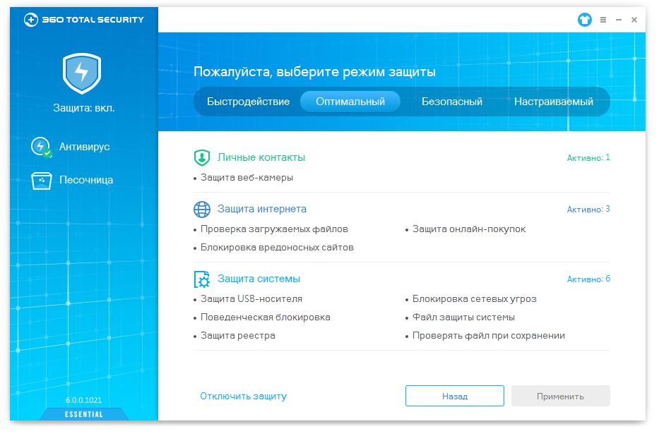 360 Total Security Интерфейс программы
