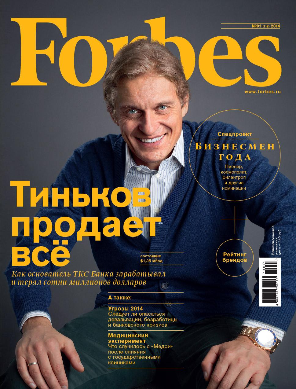 Олег Тиньков на обложке Forbes