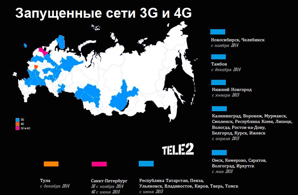 Карта покрытия оператора Теле2 сетями 3G и 4G