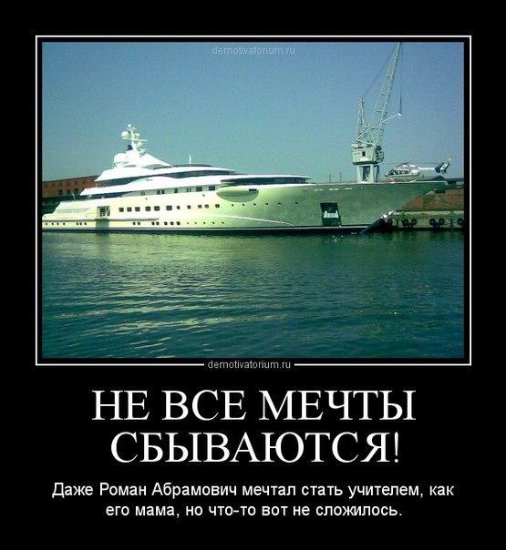 Демотиватор про Абрамовича