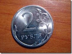 монета 2 рубля передняя сторона