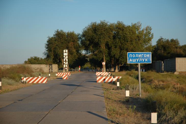 Въезд на полигон Ашулук в Астраханской области