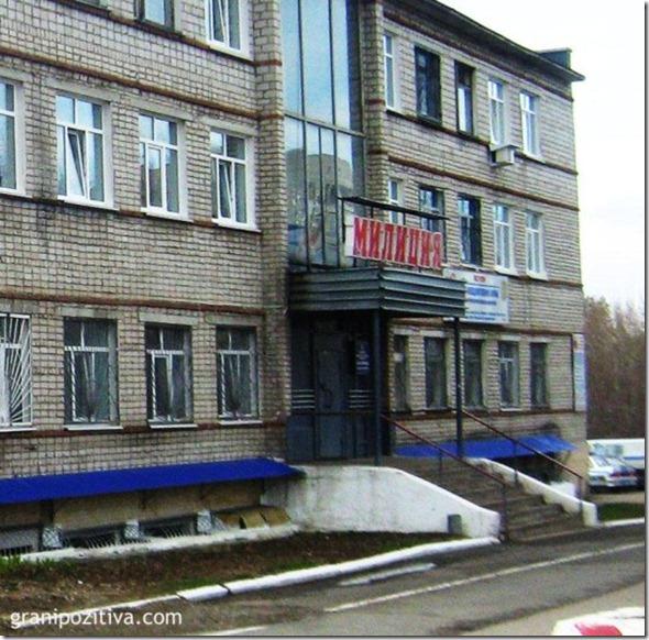 Здание полиции в городе Чайковский
