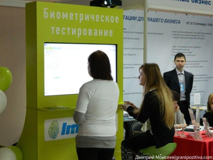 Фото с бизнес форума предпримателей