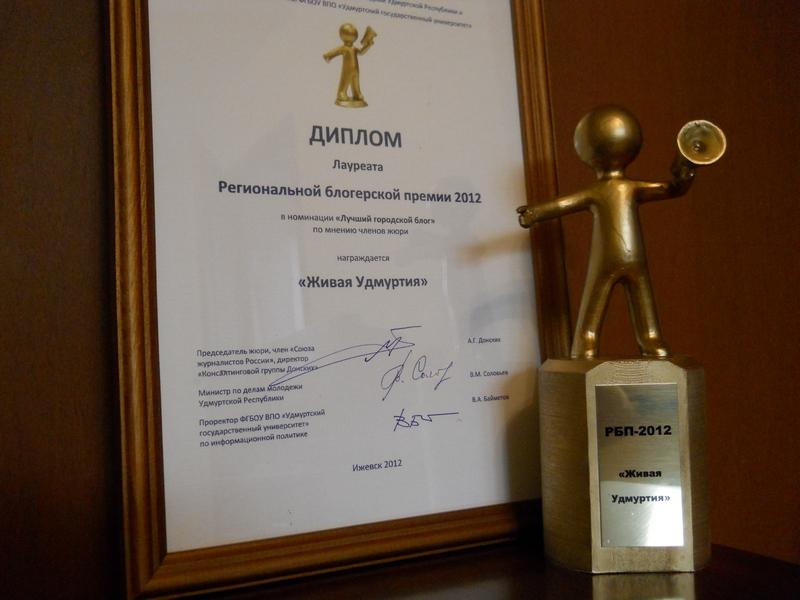 Статуэтка и диплом победителя региональной блогерской премии