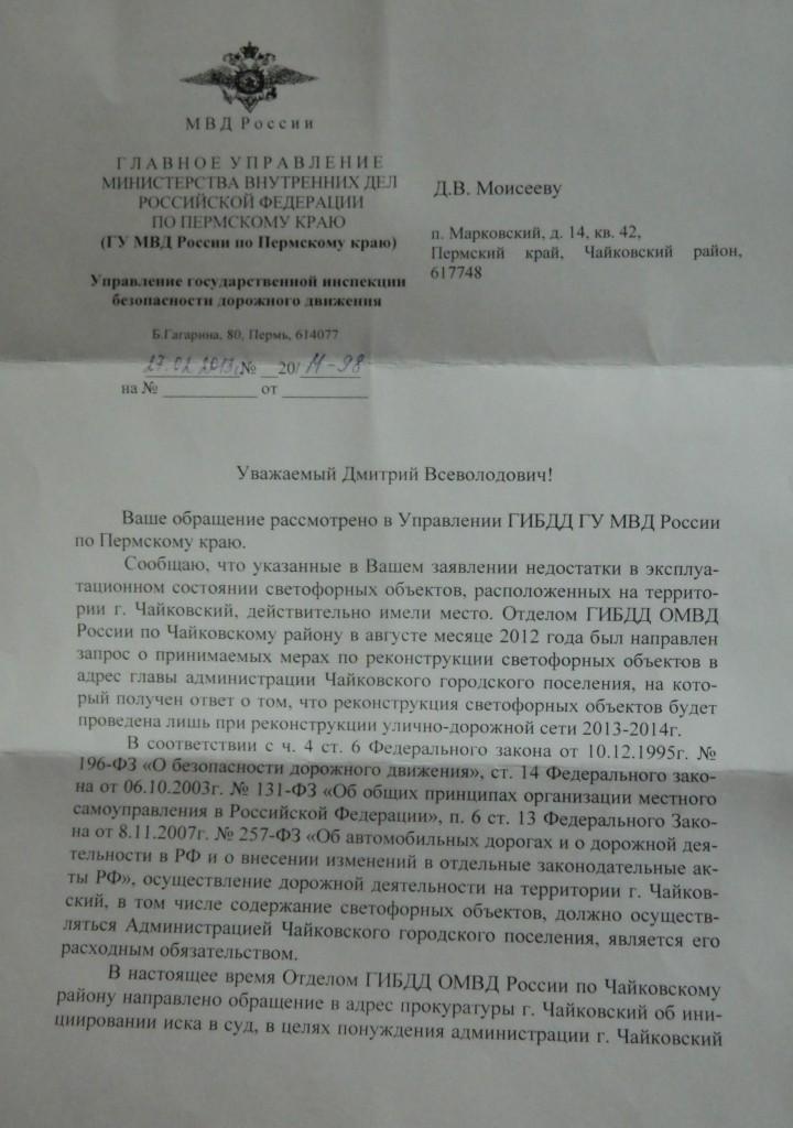 Ответ из краевого ГИБДД Дмитрию Моисееву