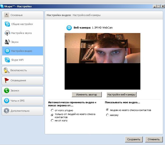 В скайпе видео полосками