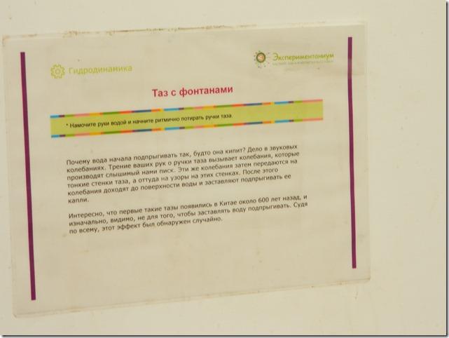 описание экспоната в эксперементариуме Фестиваль Белые Ночи в Перми