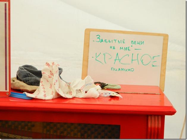 объявление о забытых вещах на красном пианино  в эксперементариуме Фестиваля Белые Ночи в Перми