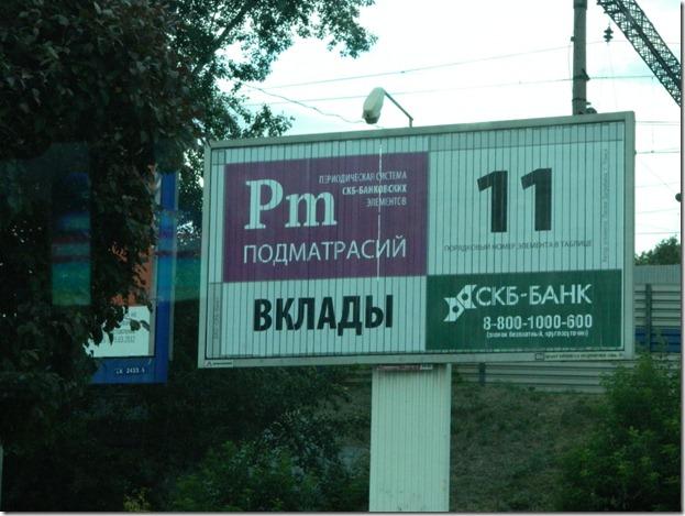 Вклад подматрасий от СКБ-Банка