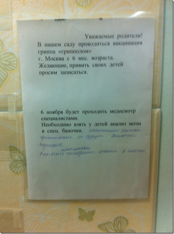 Объявление о покупке баночек