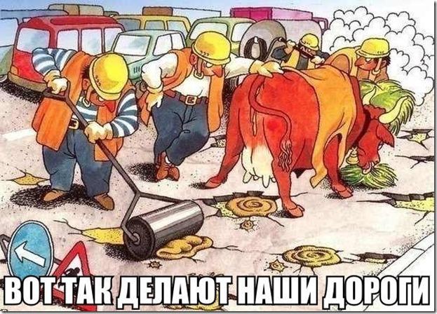 Картинка рабочие делают дорого из коровьего говна