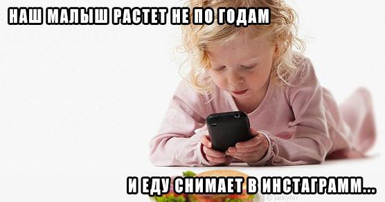 Малыш снимает еду на смартфон