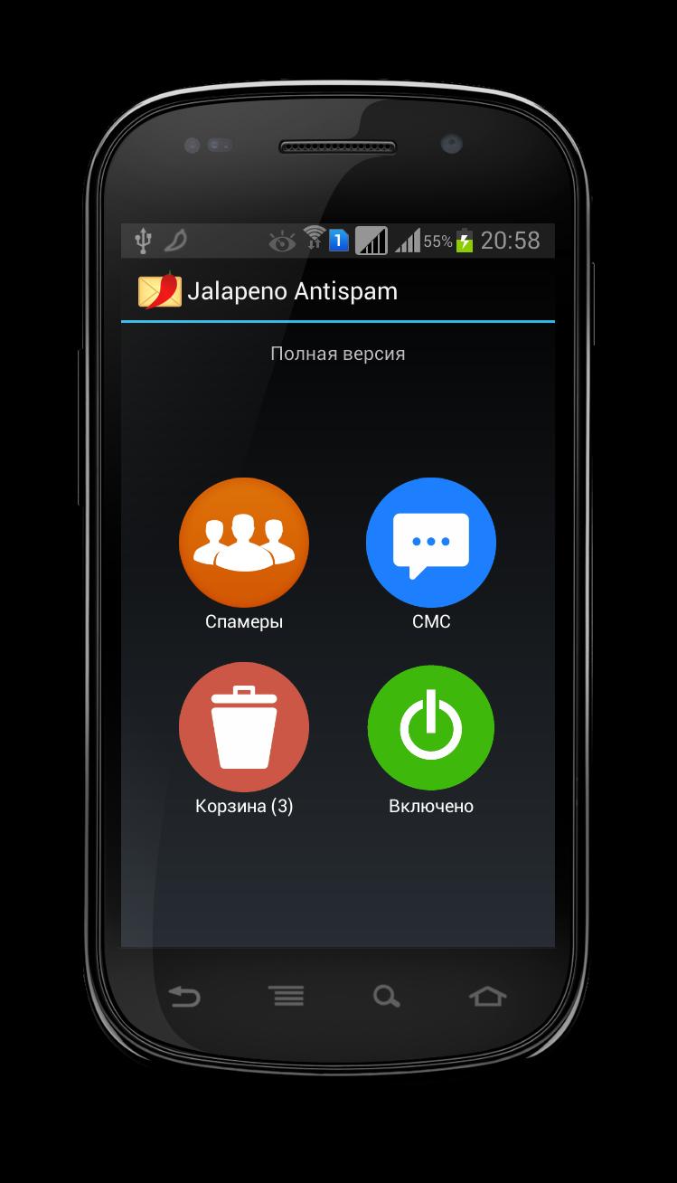 Смартфон с антиспамом