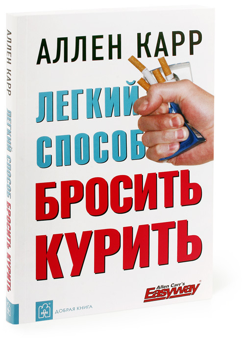 Книга Легкий способ бросить курить Аллен Карр