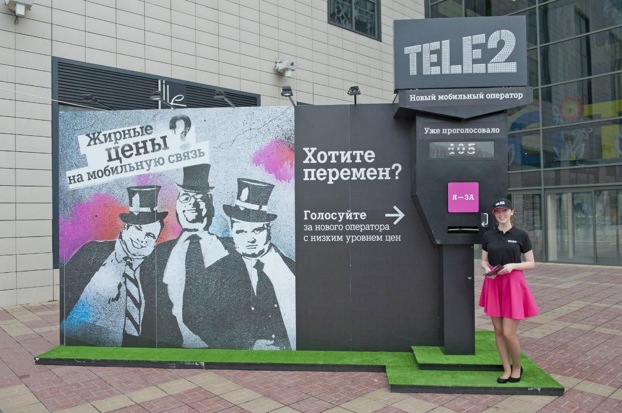 Стенд теле2 в Перми