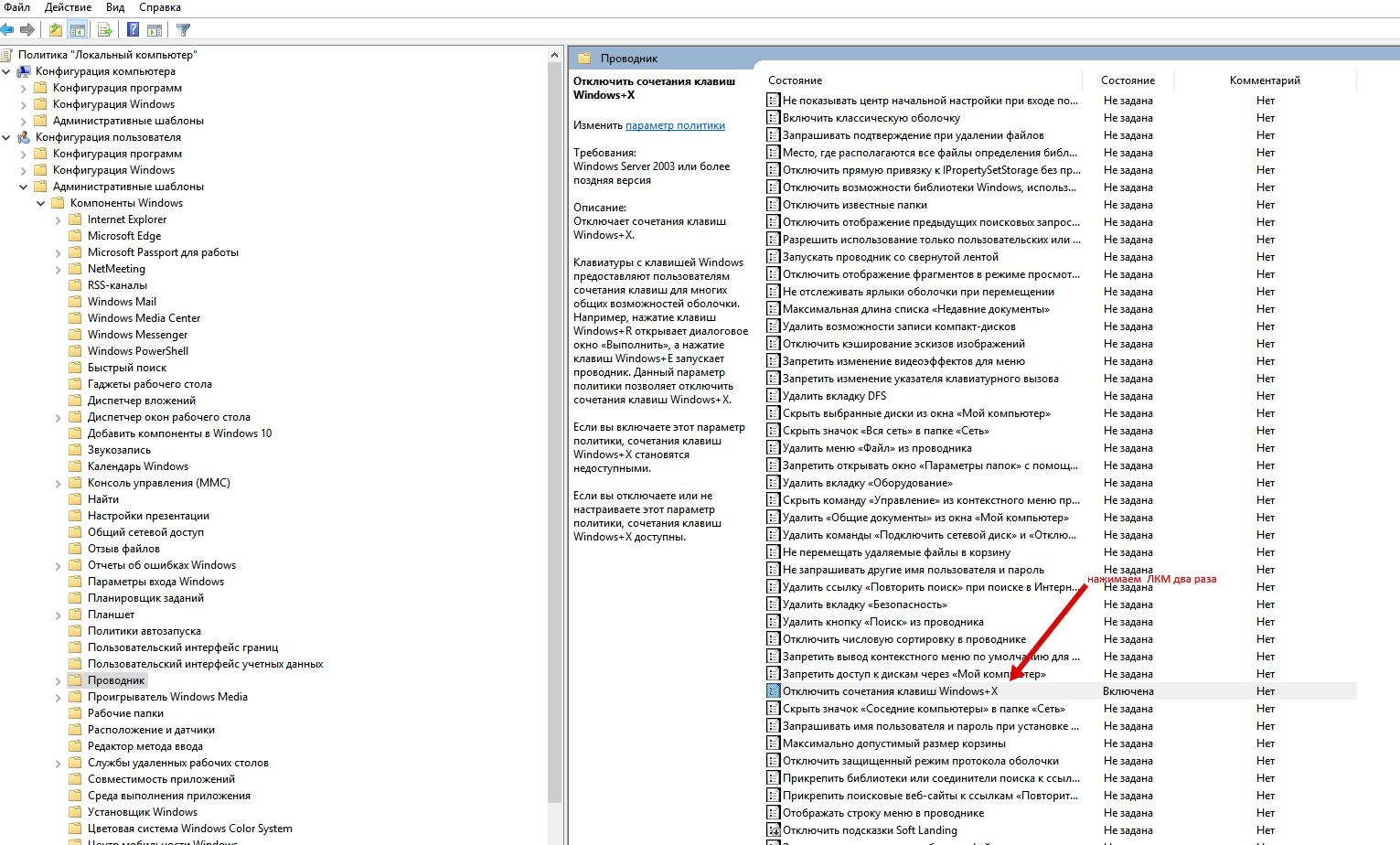 Выбираем отключить сочетание клавиш Windows + X