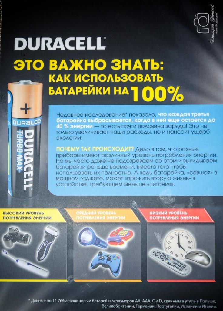 Буклет Duracell по полному использованию батареек