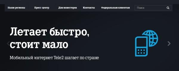 Tele2 слоган про интернет