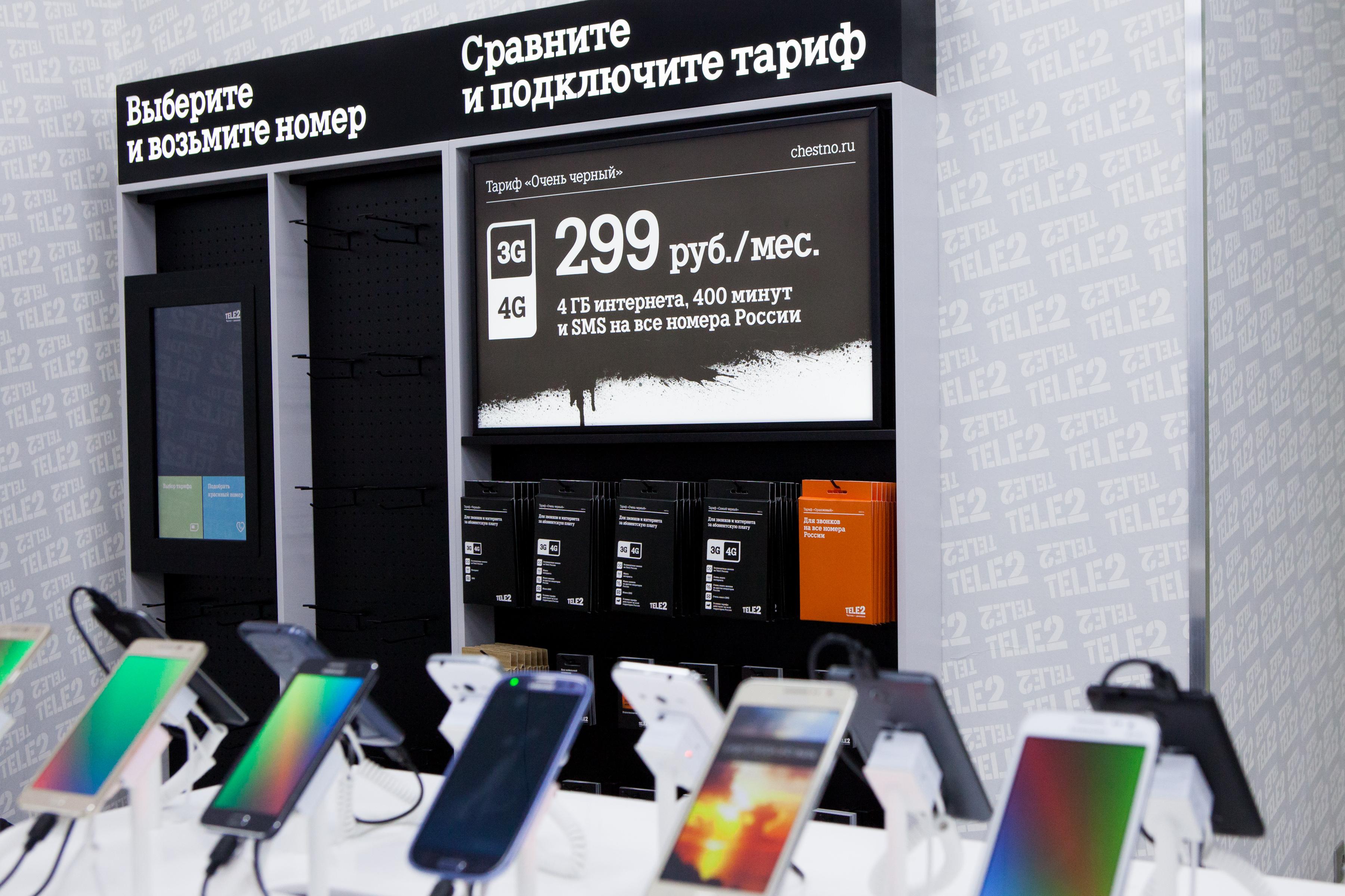 Салон Теле2 в Москве