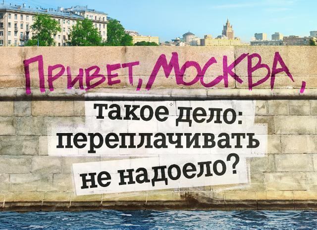 Надпись Tele2 на набережной в Москве