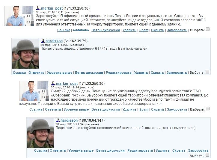 Переписка с почтой России