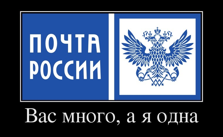Почта России прикол